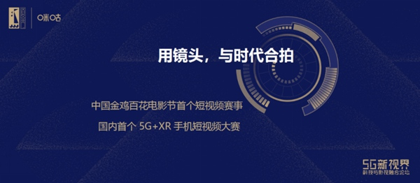 国内首个5G+XR短视频大赛启动,中国移动咪咕引领5G新拍法