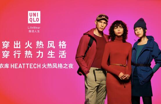 优衣库HEATTECH火热风格之夜点燃全国 将科技融合时尚设计 玩转时尚温度