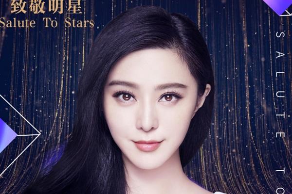 """范冰冰将参加2019搜狐时尚盛典    哪件""""战袍""""能再掀时尚风暴?"""