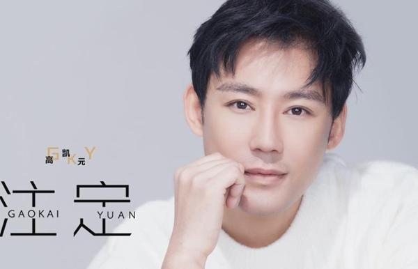 高凯元精彩出演《大明风华》 首度发行单曲