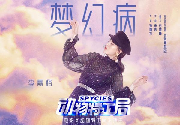 电影《动物特工局》热映  李嘉格献唱插曲《梦幻病》