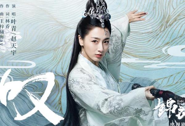 叶青赵天宇携手献唱 电视剧《锦衣之下》插曲上线