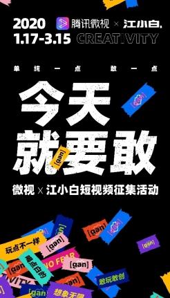 腾讯微视联合江小白,发起#今天就要敢#短视频征集活动