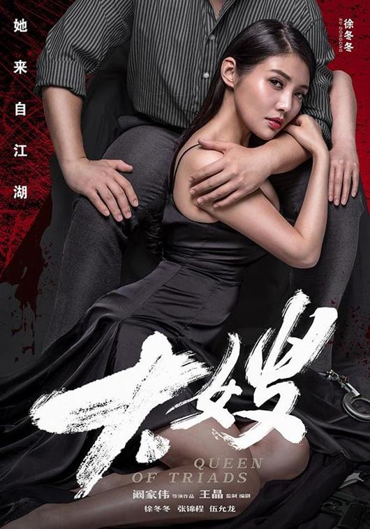 王晶出品网络电影分账票房排行榜 《大嫂》第一《唐伯虎》第二