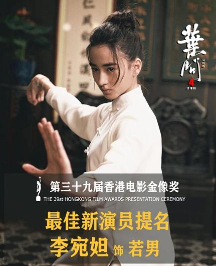 李宛妲入围金像奖最佳新演员 《叶问4》中灵气演技备受好评