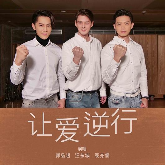 为爱发声致敬医护人员  汪东城、郭品超、辰亦儒首度共同演绎歌曲《让爱逆行》