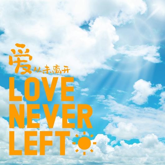 索尼音乐集结三十组乐坛力量 共献抗疫公益歌曲《爱从未离开》