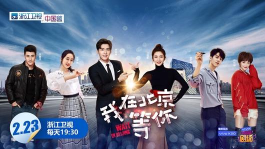 浙江卫视《我在北京等你》定档0223 李易峰重返小荧幕
