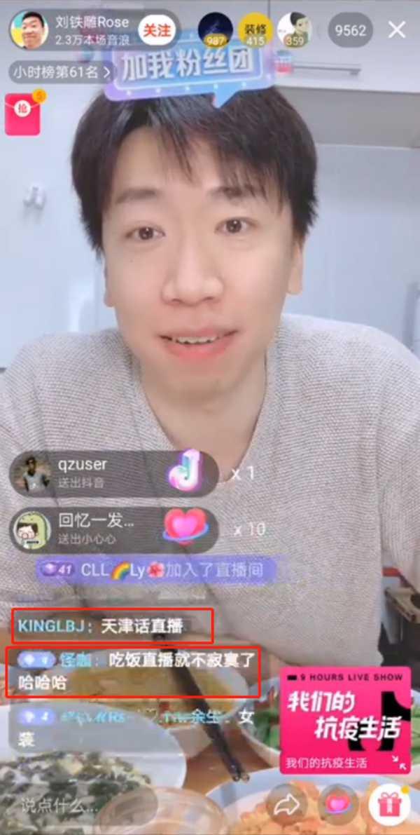 抖音配资官网 携手刘铁雕Rose、彭十六等数位主播,承包你的宅家生活!