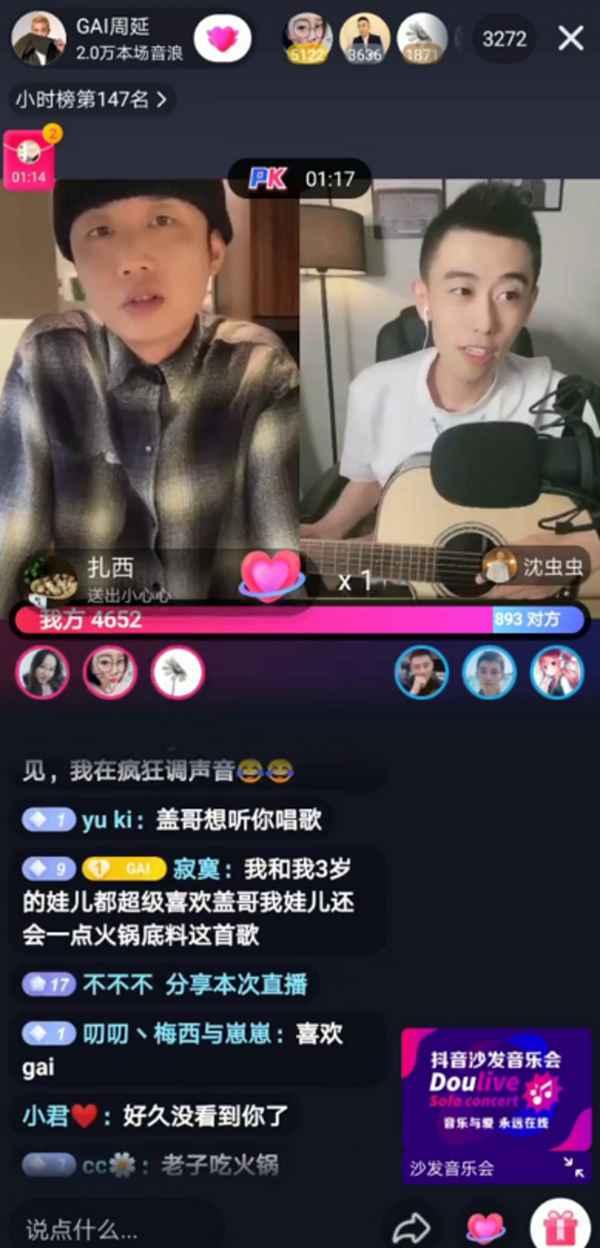 抖音直播生活秀,GAI周延为粉丝唱新歌,张建国邀你宅家赏京剧