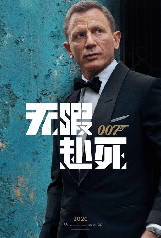 """系列最凶险!《007:无暇赴死》凯瑞·福永带来""""007""""终篇任务"""