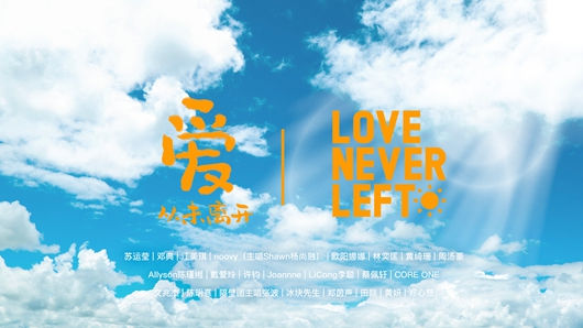 三十组艺人共献抗疫公益歌曲《爱从未离开》MV上线