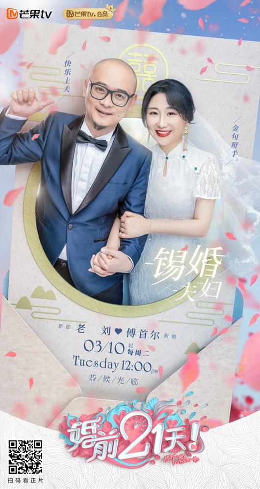 《婚前21天》官宣傅首尔老刘夫妇 李诞受邀参加婚礼