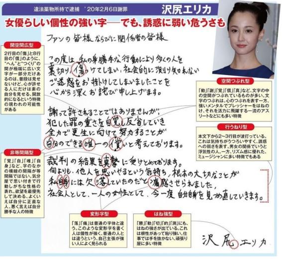 日本涉毒女星发道歉信字被批丑 专家鉴字结果惊人