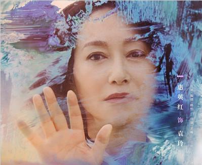 《不完美的她》释出女性色彩海报 周迅惠英红赵雅芝诠释女性力量