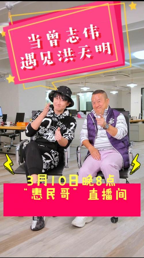 """公益搬上""""云""""直播,明星变身""""惠民哥"""""""