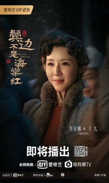 《鬓边不是海棠红》发单人海报 尹正方安娜饰师姐弟感情深