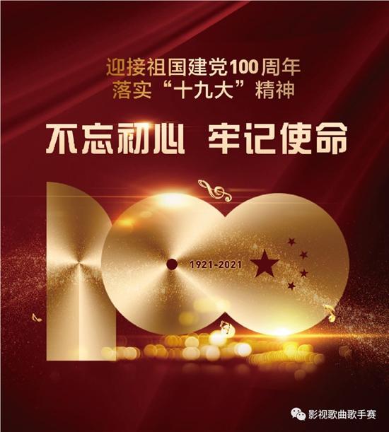 2020年《中国影视歌曲》歌手大赛全球拉开帷幕