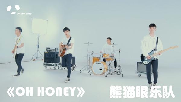 熊猫眼乐队《oh honey》MV甜蜜上线  温暖春日里的浪漫