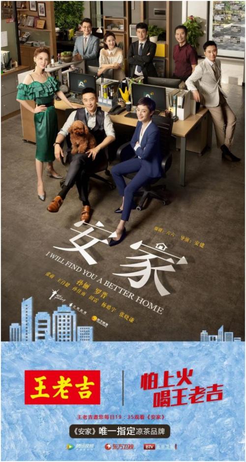 """通过《安家》看王老吉共生营销下的""""价值观"""""""