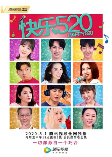 网剧《快乐520》定档五一在腾讯配资网 上线
