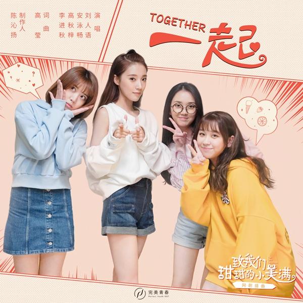 安泳畅《致我们甜甜的小美满》热播 化身魔仙堡女团成员献唱OST