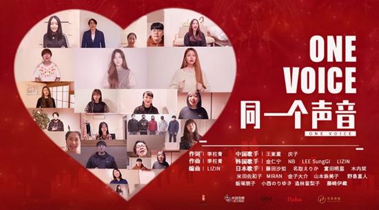 同一个声音 中日韩三国创作公益歌曲抗击疫情