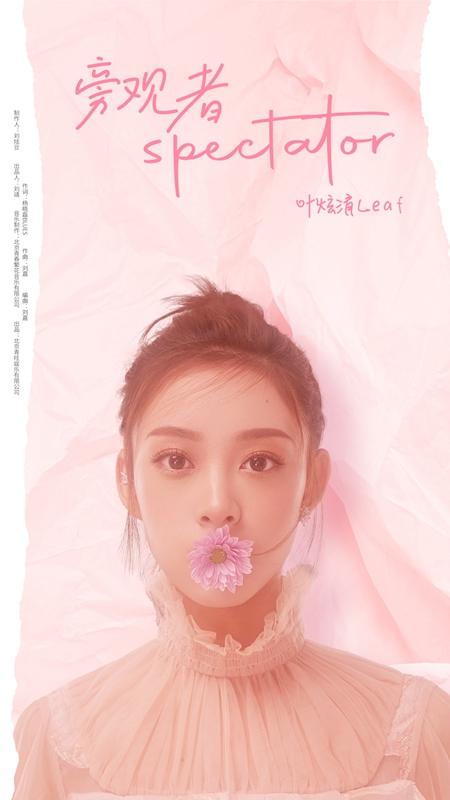 叶炫清首张个人专辑单曲 青春暗恋篇《旁观者》深情上线