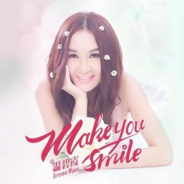 温碧霞新歌《Make You Smile》上线 电影《堕落花》5/28公映