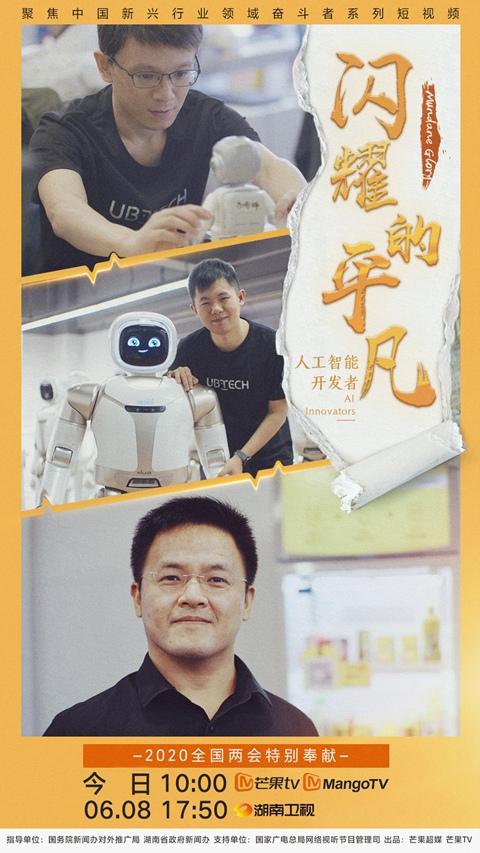 """打造有""""生命力""""的人形机器人,《闪耀的平凡》看中国AI发展成果"""