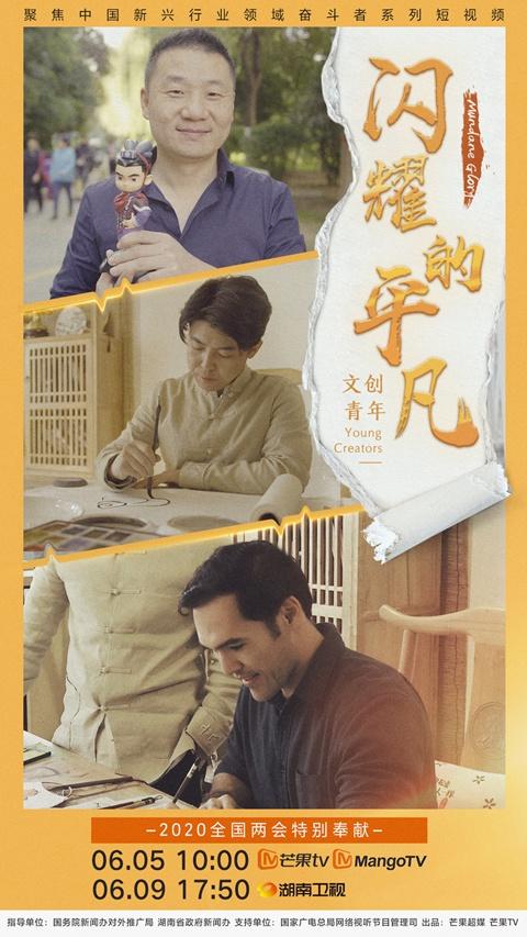 """《闪耀的平凡》看中国文创青年让历史人物""""活""""起来!"""