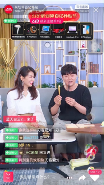 """苏泊尔直播大卖,肖央、刘涛""""筷刀组合""""实力带货"""