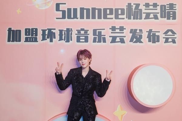 Sunnee杨芸晴最新单曲《阳光的陪伴》即将温暖上线       碰撞音乐能量释放无限光能