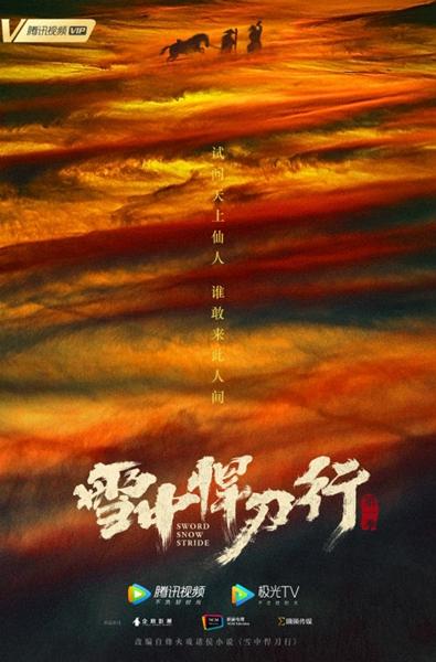 《雪中悍刀行》曝演员阵容 陶海饰演湖底老魁