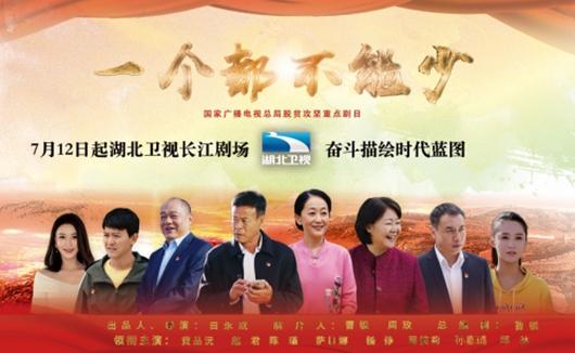 时代变革下的中国故事 《一个都不能少》湖北开播