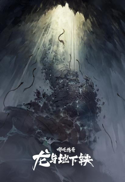 《哪吒传奇・龙与地下铁》概念设计图首曝光 奇幻世界揭开神秘一角