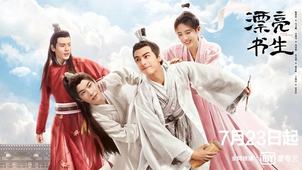《漂亮书生》定档7月23日,鞠婧�t宋威龙演绎古校清甜同窗恋