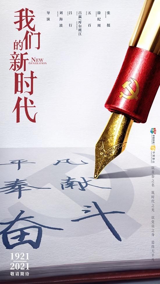 时代报告剧《我们的新时代》亮相上海电视节 概念海报首曝光致敬平凡中的伟大