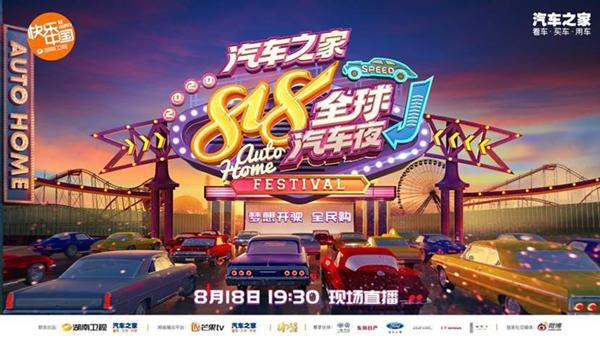 818全球汽车夜剧透,汽车之家携湖南卫视燃擎中国汽车节