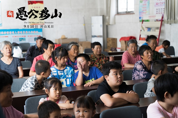 """《新愚公移山》电影下乡 神话新编致敬扶贫一线的""""愚公""""们"""