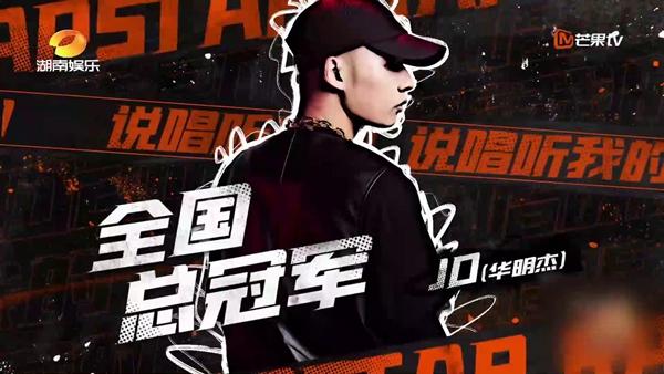 《说唱听我的》火热收官,JD加冕夺冠成今夏Rap Star!