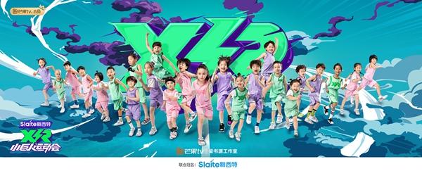 芒果TV新综《小巨人运动会》超萌来袭,24位萌娃各怀绝技引期待