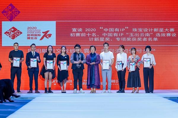 """""""玉出云南 石来运转"""" ——2020中国昆明国际石博览会"""