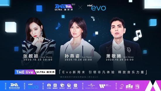 Evo三天新周末落幕 歌王歌后联手打造顶级TME live超现场