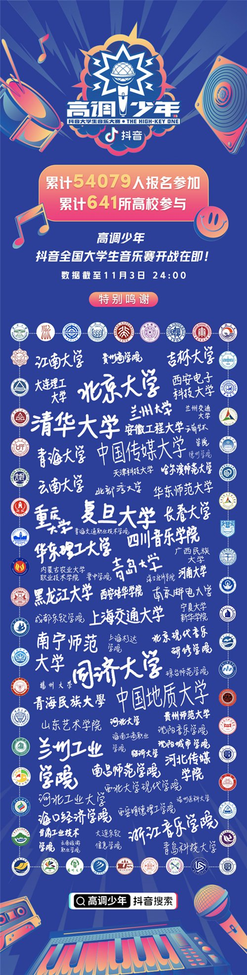 """641所高校集结""""高调少年"""",抖音大学生音乐大赛正式启动!"""