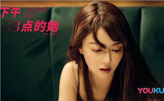 《下午一点的她》正式定档 薛凯琪少女状态演绎年轻人情感现状