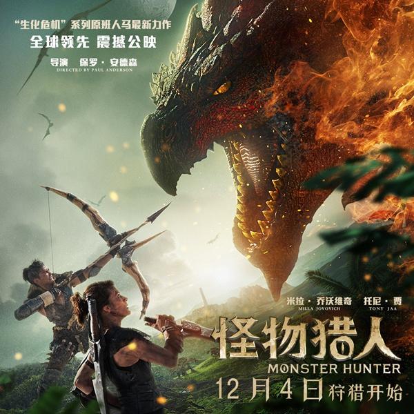 《怪物猎人》导演展示电影特效设计 游戏制作人盛赞还原度高