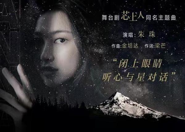演员朱珠新单曲《芯上人》首发 表达人生态度
