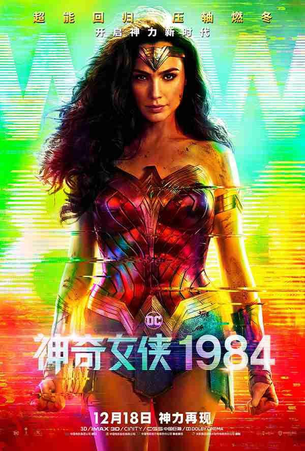 """《神奇女侠1984》发布""""希望火种""""版预告 正义重燃捍卫爱与希望"""