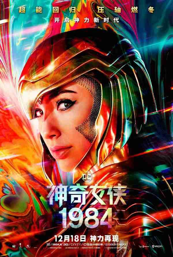 《神奇女侠1984 》预售正式开启全新海报IMAX特辑尽显恢弘大气